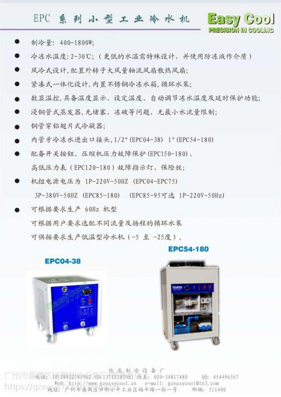 小型冷水机, ,循环水冷却机, 冰水机