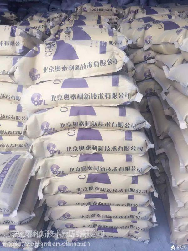销售安阳奥泰利水泥基灌浆料高品质高性能质量有保证