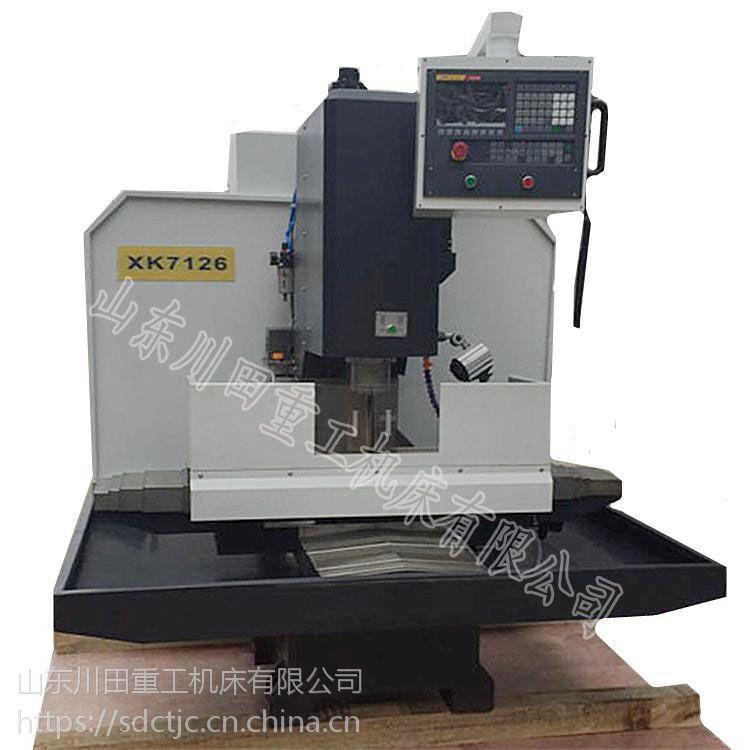 XK7126数控铣床三轴硬轨小型多功能机床厂家直销