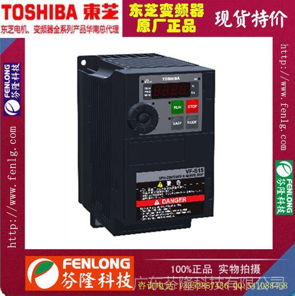 VFS15-4004P东芝变频器-原装正品现货供应
