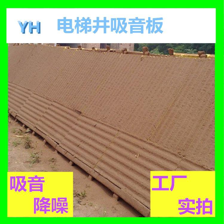 安徽合肥电梯井吸音板 盈辉厂家生产吸音 降噪保温板