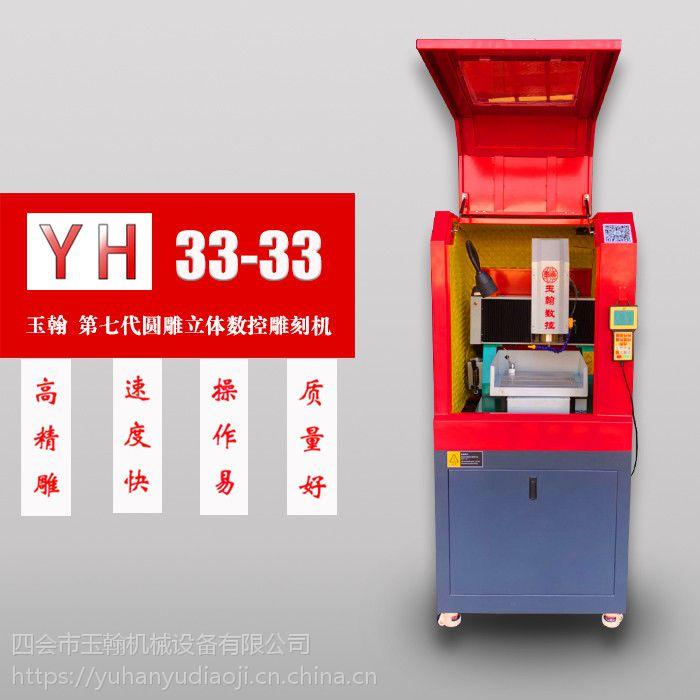玉翰玉雕机YH33-33 平雕电脑数控玉雕机
