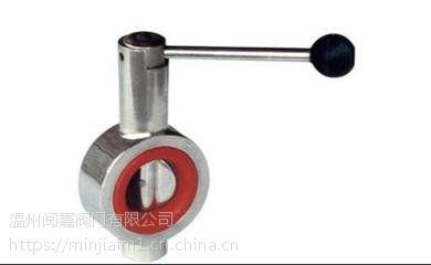 不锈钢卫生级焊接蝶阀 卫生级焊接蝶阀 不锈钢焊接蝶阀