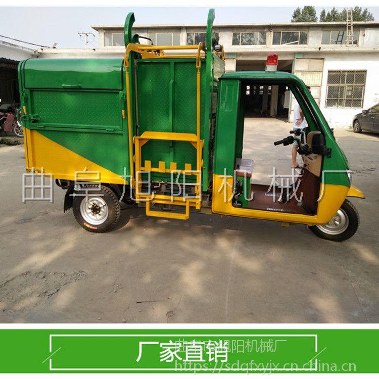 生产直销电动三轮保洁车物业自卸垃圾车旭阳2.6方自动翻桶环卫车