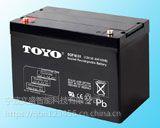 晋中销售东洋铅酸蓄电池12V24AH全国负责安装