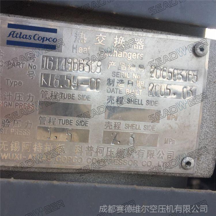 1614866308阿特拉斯空压机冷却器 热交换器
