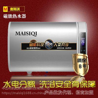麦斯淇 磁能热水器 型号MSQ-CSSY 容量40/50/60/80升 加盟代理
