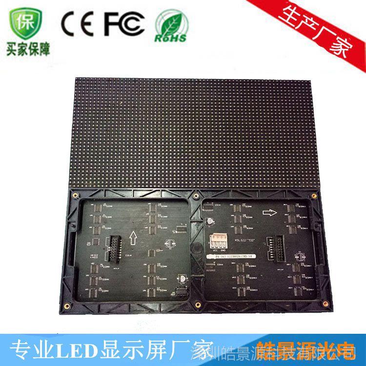 室内P4全彩单元板 led软面罩单元板 led显示屏单元板