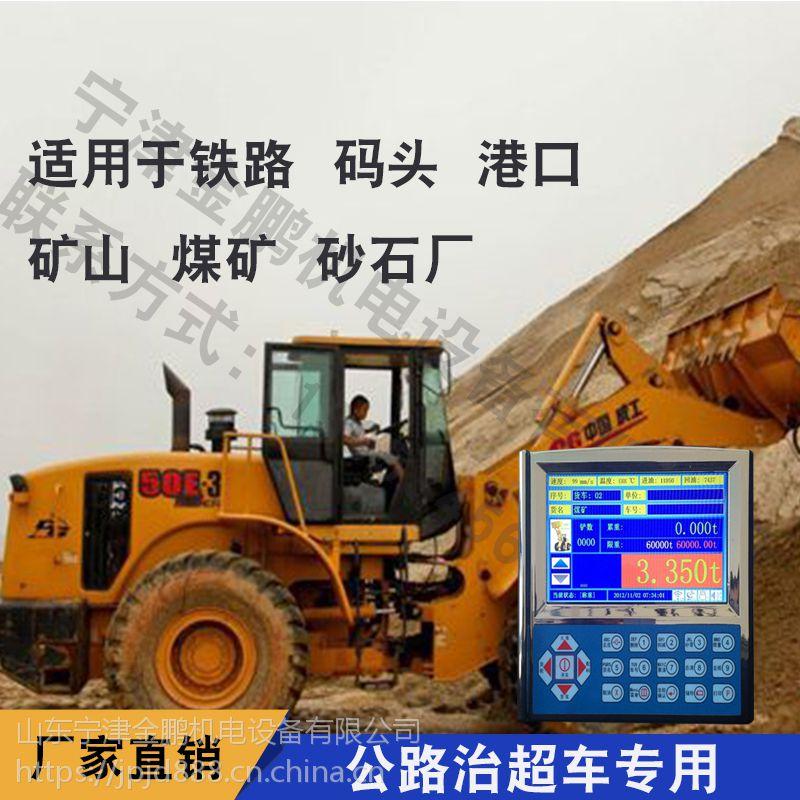 邢台装载机电子秤厂家直销dc300稳定性好
