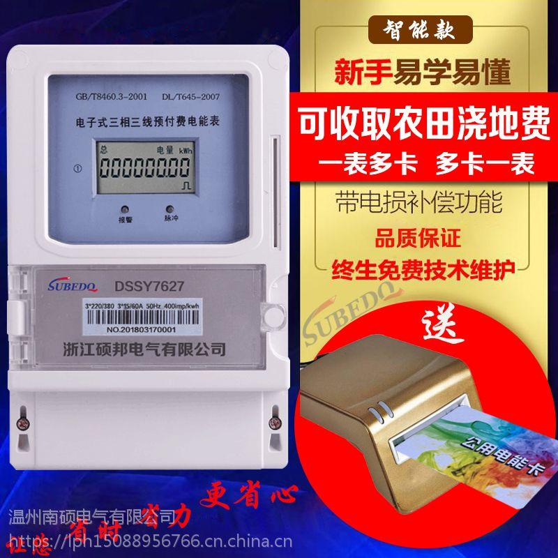 上海人民预付费电能表 三相预付费公用表 农田浇地表 射频卡多用户电表