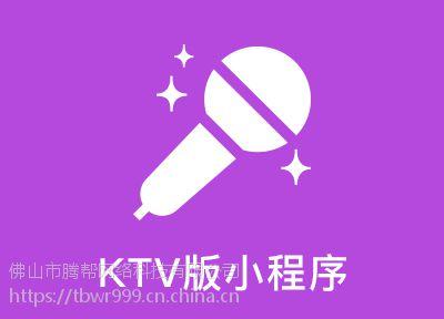 KTV版小程序