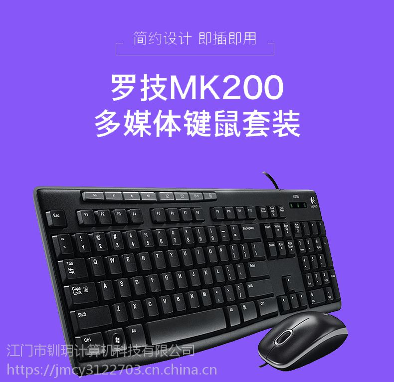 Logitech罗技MK200有线键鼠套装鼠标键盘USB光电套装多媒体防水键盘鼠标套装