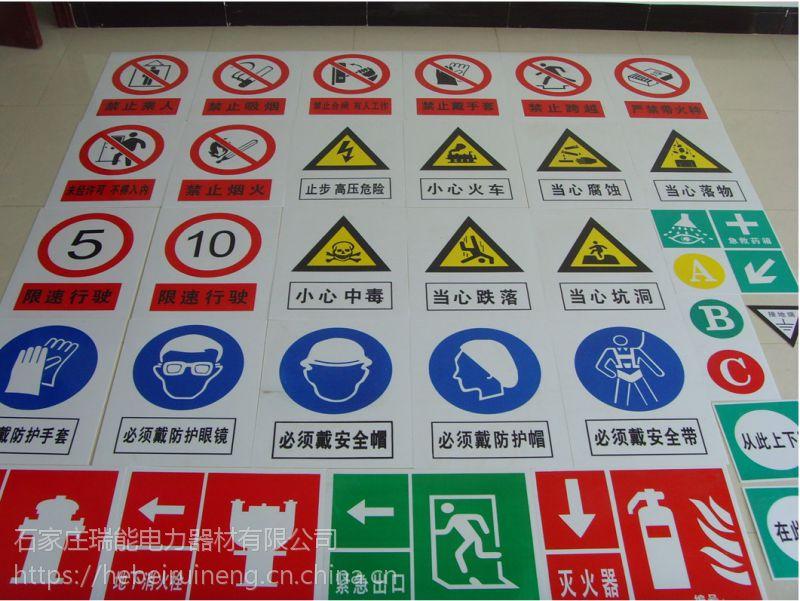 电力安全标识牌哪家好?瑞能标志牌生产定制