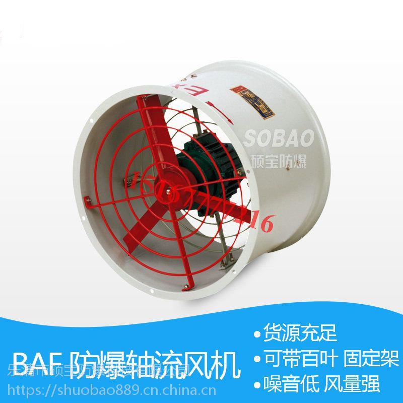实验室CBF-300防爆轴流风机硕宝防爆