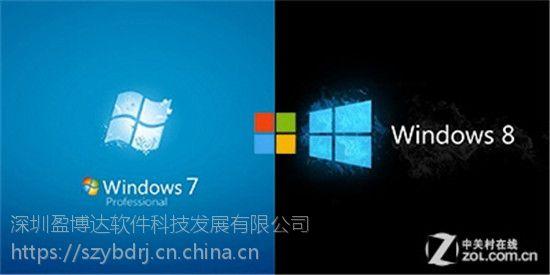 深圳代理供应Microsoft 劲低价Win7旗舰版