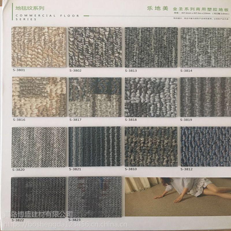 洁福青岛办公室耐磨塑胶地板