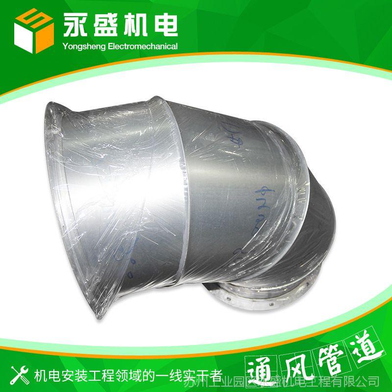 耐高温共板管道、排烟风管  圆形风管配件 圆弯头  可定制