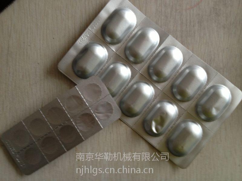 华耀生产冷铝 胶囊片剂包装用硬铝复合硬片 冷冲铝产地