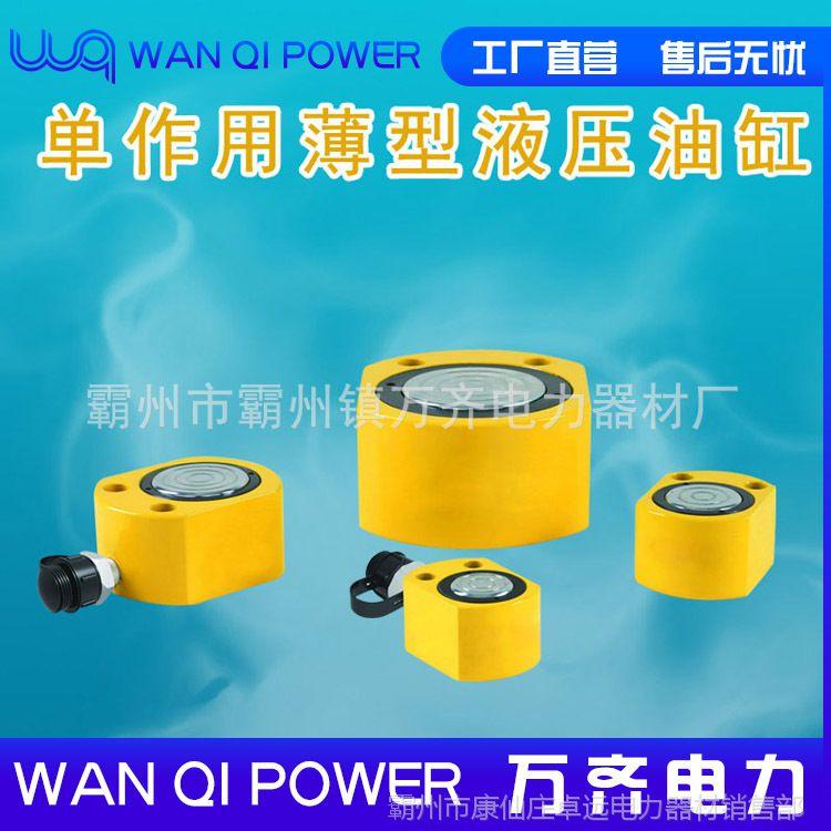 油压顶分体式千斤顶超薄型液压油缸Z型扁平缸超高压千斤顶5-150吨