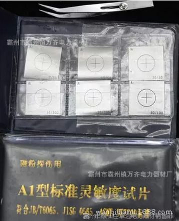 A1磁粉标准试片 标准灵敏度试片 D1灵敏度试片C1/