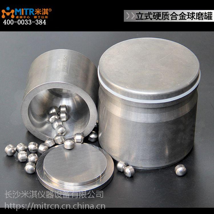 1L硬质高耐磨硬质合金球磨罐 抗腐蚀立式硬质合金球磨罐厂家直销