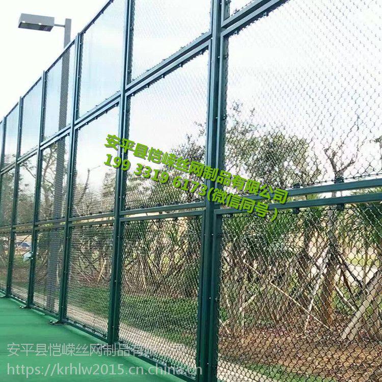 恺嵘供应球场防护网 运动场防护网 包塑隔离网 勾花铁丝网厂家