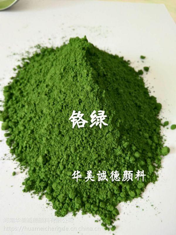 现货直卖 各种型号的铁绿(01-01)/高纯度国际氧化铁 彩色沥青