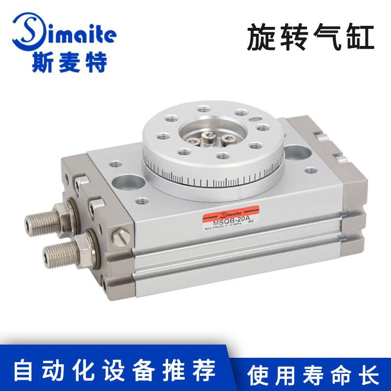 斯麦特厂家塑料加工机械压塑机旋转气缸