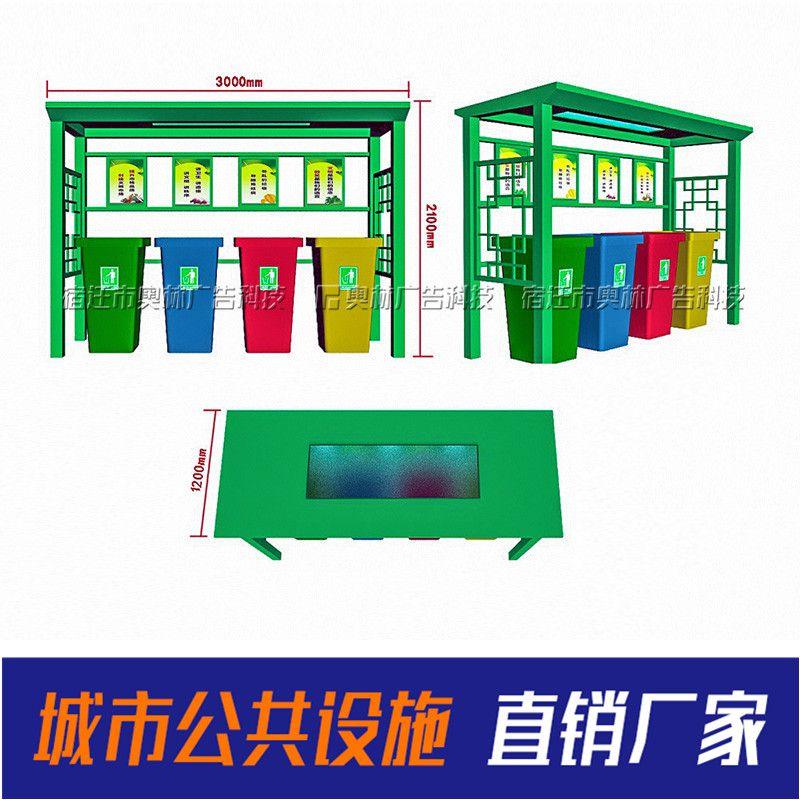 垃圾桶回收站不锈钢垃圾分类亭社区垃圾收集亭厂家定制