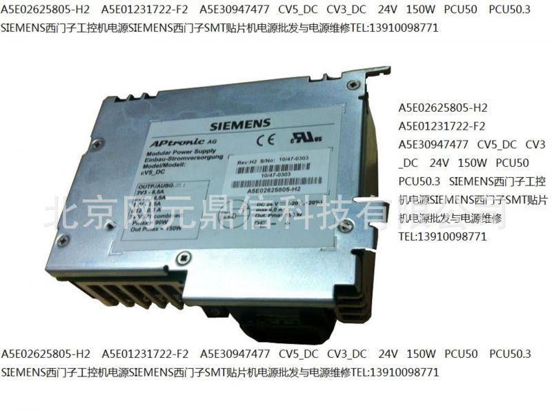 A5E02625805-H2 PCU50电源