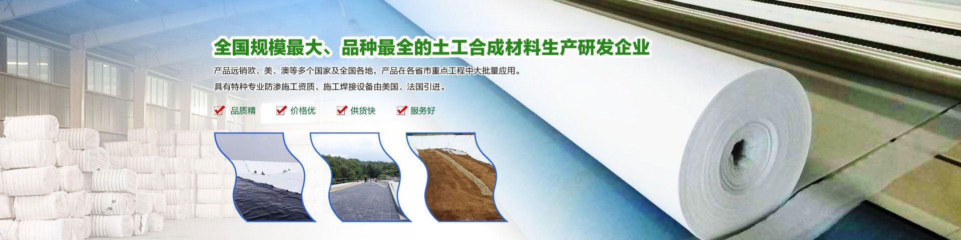 山东鑫宇土工材料工程有限公司