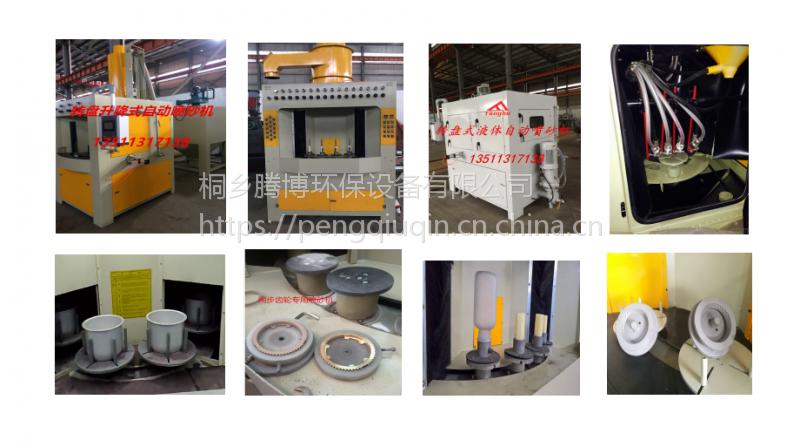 浙江杭州 喷砂机,腾博SC400-4A喷沙机,自动喷砂机设备厂家