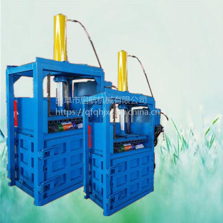 服装编织袋液压打包机 多功能废纸杂料打包机 启航废纸薄膜打块机