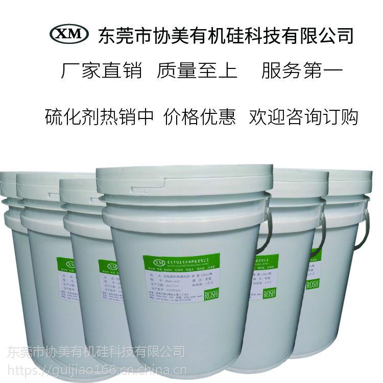 硅胶无味低温硫化剂挤出胶用双二四过氧化物硫化剂 高抗黄可二次硫化不沾手厂家直销
