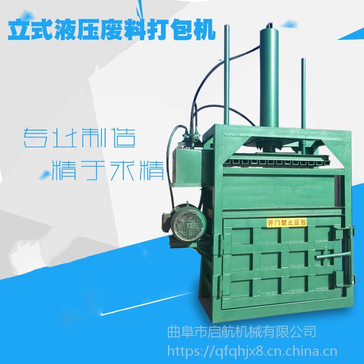 大吨位塑料瓶压块机 启航立式液压废纸管打包机 茶叶盒压包机哪里有卖