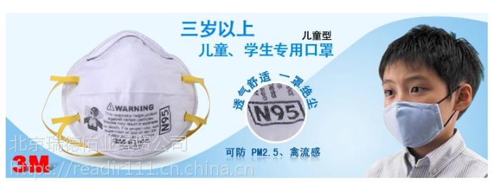 北京3M防雾霾口罩批发8110S 医用防护 防尘口罩正品总代理