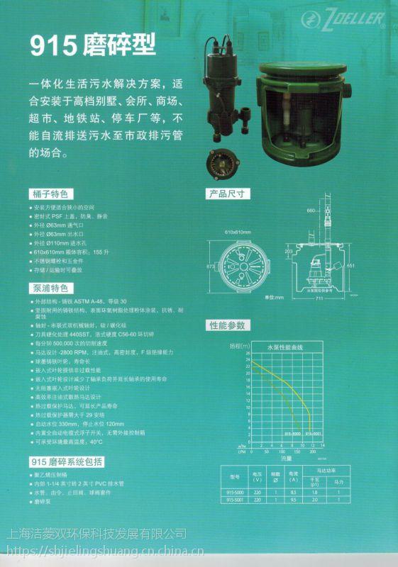 西安代理卓勒915型美国卓勒915型pe耐磨杂质泵zoeller