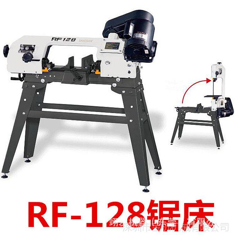 荣富RF-128小型金属带锯床 体积小 移动方便