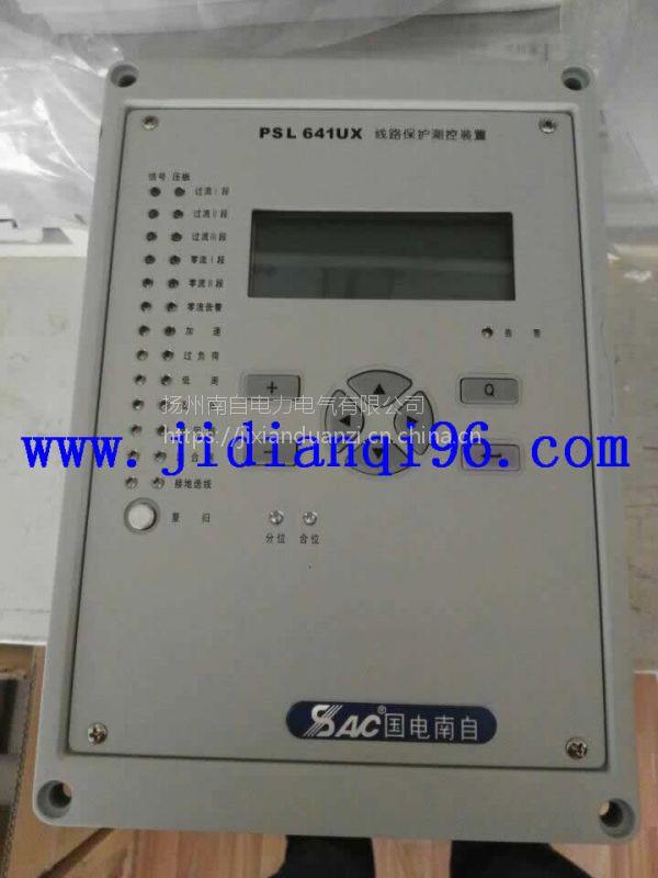 南京国电南自psl641ux线路保护测控装置咨询服务17751037186