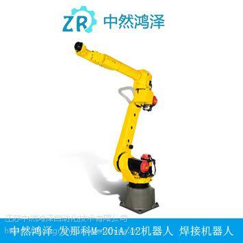 江阴中然鸿泽发那科M-20iA/12机器人焊接机器人