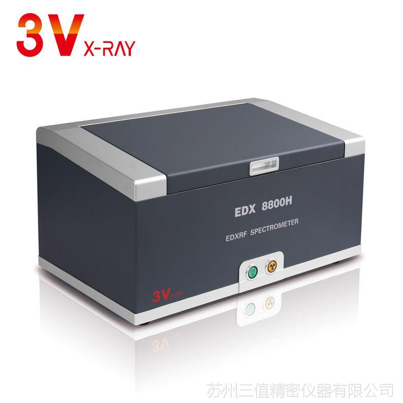 3V镀层测试仪 光谱仪 镀层测厚仪 金属成分分析仪电镀测试仪器
