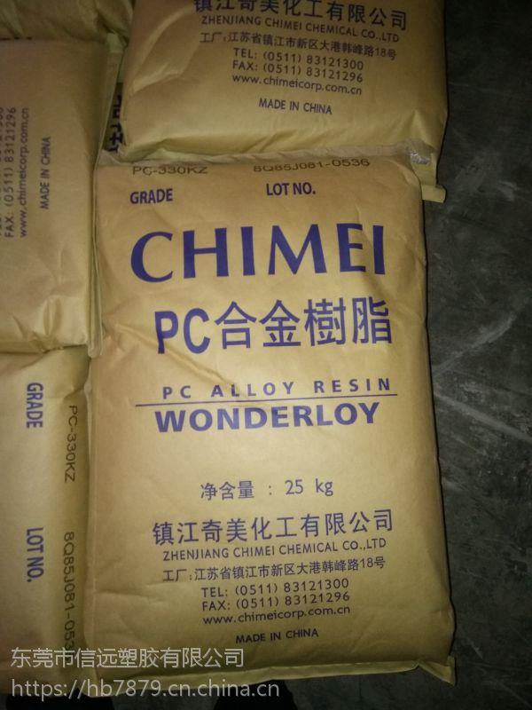 供应奇美无卤防火合金PC-550K