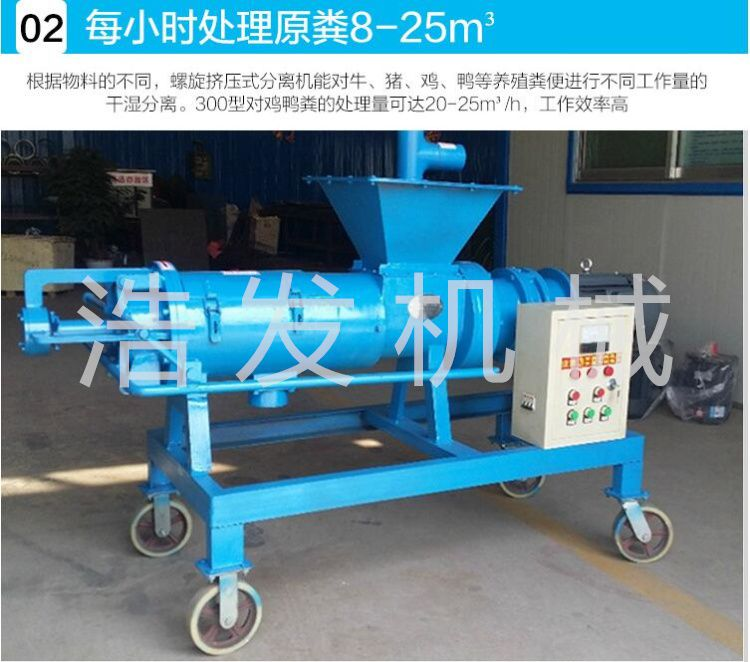 粪便处理牛粪猪粪 有机肥环保脱水机 有机肥生产设备