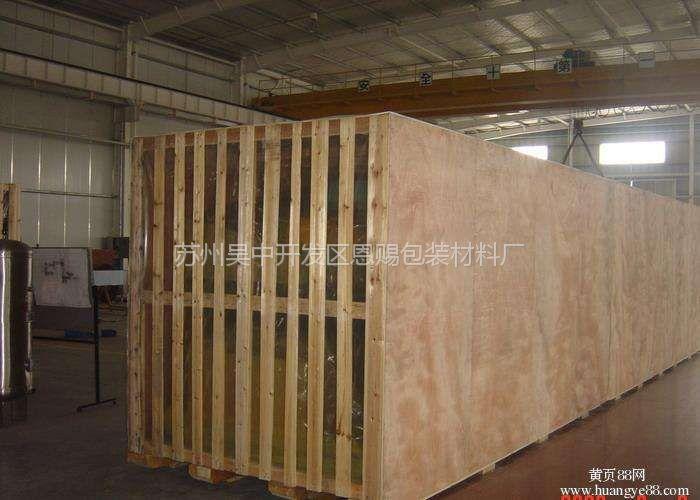 吴江机器木箱 苏州阀门木箱 吴中生产各种木箱