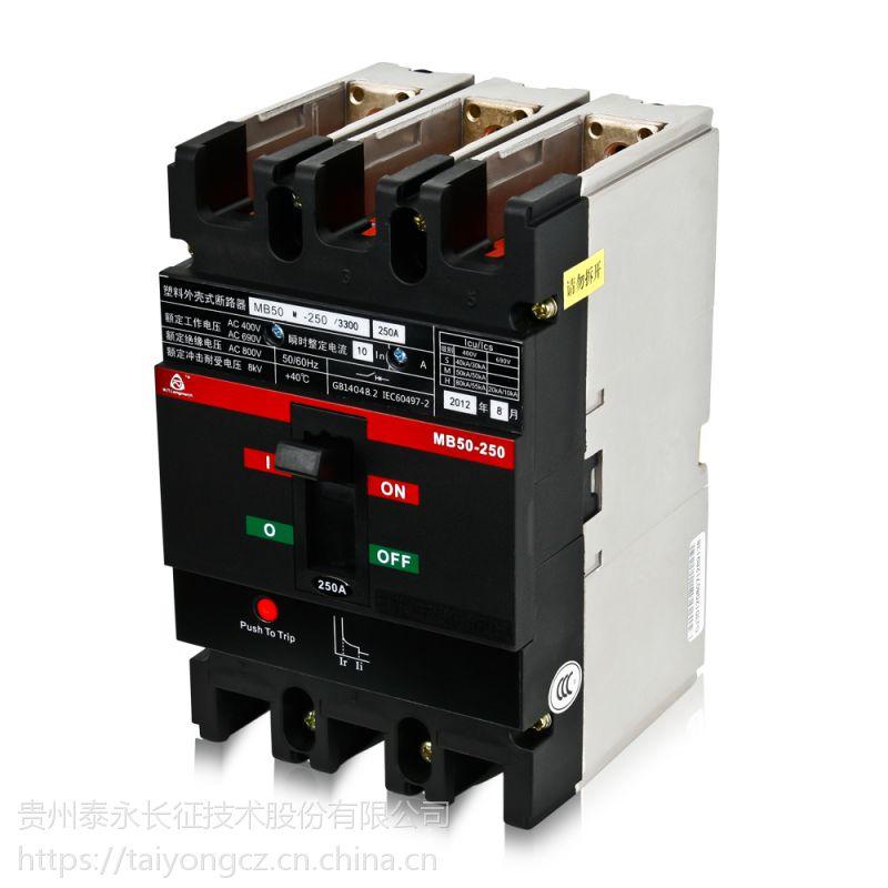 MB50系列塑壳断路器 泰永长征长九断路器 16-800A 厂家直销