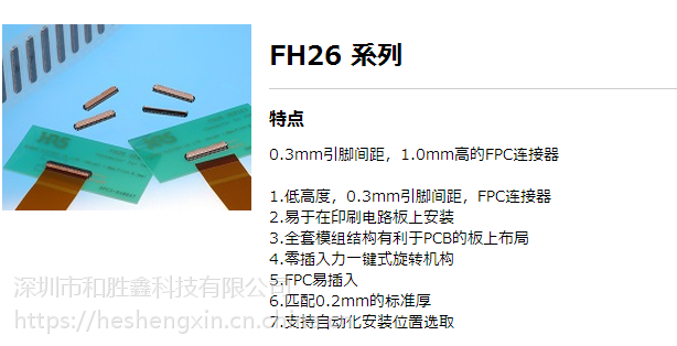 HRS广濑连接器FH26W-61S-0.3SHW(60)、FH35C-27S-0.3SHW(50)