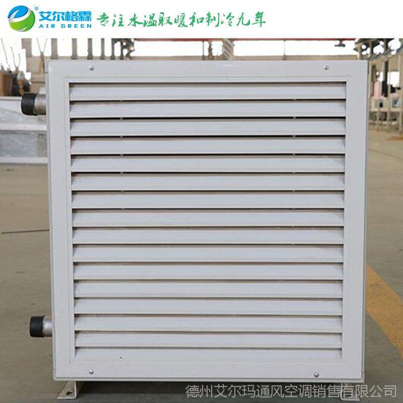 山东艾尔格霖厂家直销5TS中温热水暖风机