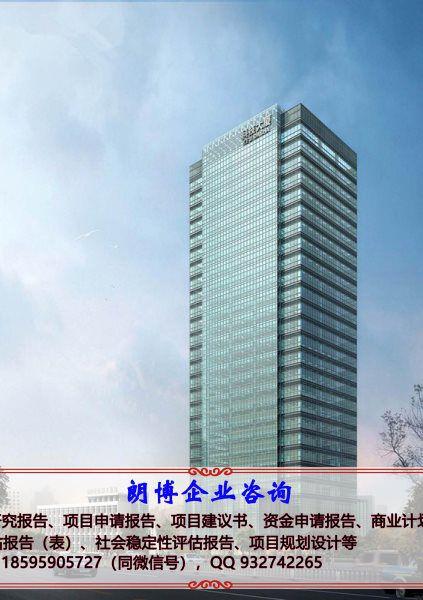 新闻:嘉峪关编写可行性研究报告