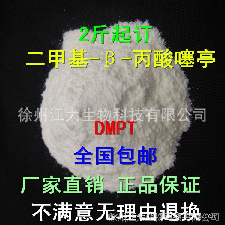 二甲基-β-丙酸噻亭dmpt 饲料级 水产诱食剂 100g/瓶