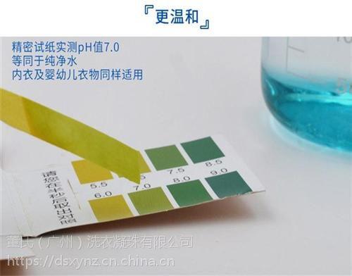 """黑河洗衣凝珠分销,""""七龙珠"""",纳米技术水溶珠招代理"""